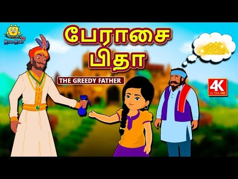 பேராசை பிதா - The Greedy Father | Bedtime Stories for Kids | Tamil Fairy Tales | Tamil Stories