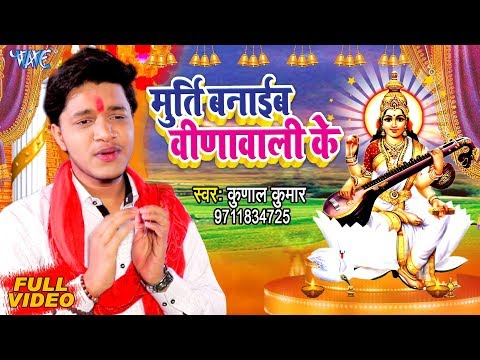 इस-बार-सरस्वती-पूजा-में-हर-डीजे-पर-सिर्फ-यही-गाना-बजेगा-|-murti-banaib-veena-wali-ke-|-#kunal-kumar