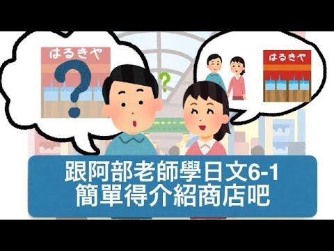 跟阿部老師學日文6-1 簡單得介紹商店吧 - YouTube
