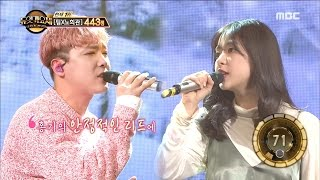 [Duet song festival] 듀엣가요제-Lee Honggi & O Yejin, 'Reason for Waiting' 20170324