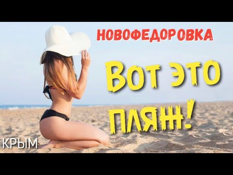 Почему нельзя сделать такие пляжи по всему Крыму? Новофедоровка thumbnail