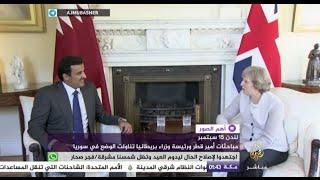 أهم الصور - أمير قطر يبحث مع رئيسة وزراء بريطانيا الأوضاع في الشرق الأوسط