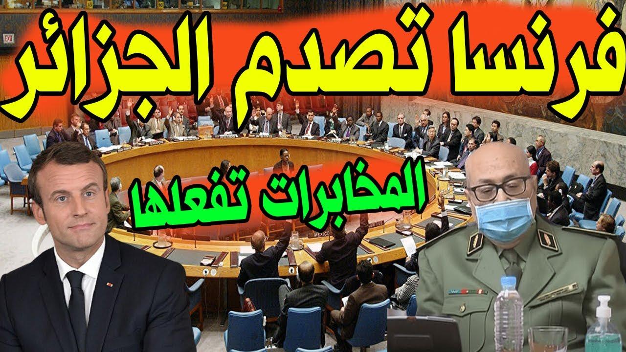 عاجل : فرنسا تخرج عن صمتها وتزلزل المغرب وسط صدمـة الجزائر اليوم !!