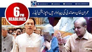 News Headlines | 6:00 PM | 17 Oct 2018 | 24 News HD