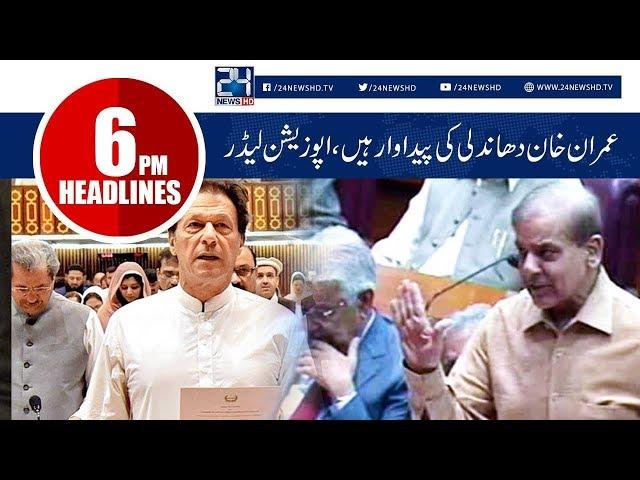 News Headlines   6:00 PM   17 Oct 2018   24 News HD