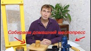 как сделать масло пресс своими руками. How to make oil press with your hands.