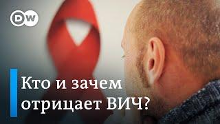 Страшнее СПИДа: люди, которые отрицают ВИЧ-инфекцию