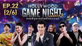 HOLLYWOOD GAME NIGHT THAILAND S.3 | EP.22 มากี้, บอม, มะตูมVSป๊อก, แพง, เชาเชา[2/6] | 13.10.62
