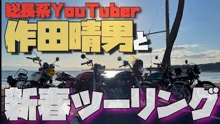 YouTube動画:最高の仲間と単車で新春ツーリング