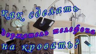 Как сделать держатель для телефона на кровать/How to make a holder for the phone on the bed(, 2016-10-19T06:01:31.000Z)