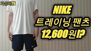 [가성비TV 9탄] 나이키 트레이닝복 추천!! 나이키 …