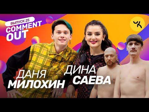 Comment Out #25 / Даня Милохин х Дина Саева