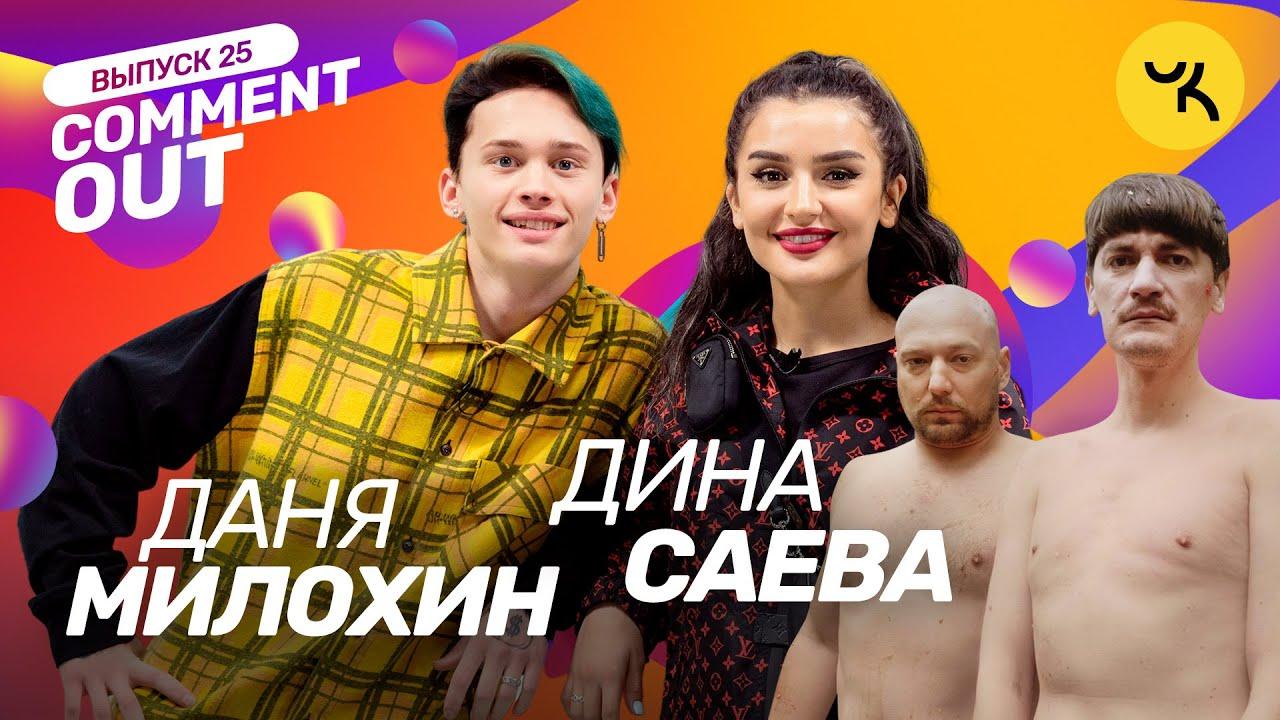 Comment Out 25 выпуск от 18.09.2020  Даня Милохин х Дина Саева
