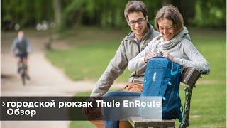 Обзор городского рюкзака Thule EnRoute 18л / Thule EnRoute 18l backpack review