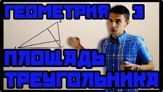 Геометрия 2 Площадь треугольника - формулы и задания №3 и №6. математика ЕГЭ