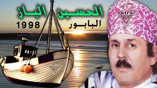 الريس الحسين الباز البابور 1998