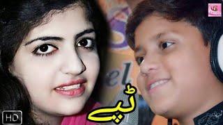 Pashto New Tapey 2019 Shayan Bakhtyar - Grani Pa Sa Di Saza Raka | Pashto New HD Songs 2019 | Tappay