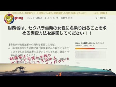「女性は名乗り出て」調査撤回を ネット署名 1日で1万5000人