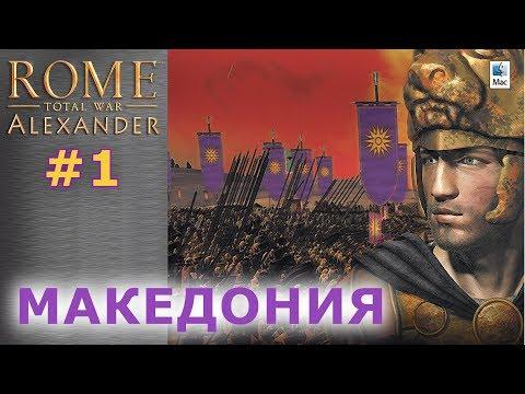 Rome: Total War Alexander - Македония №1 - Начало Пути