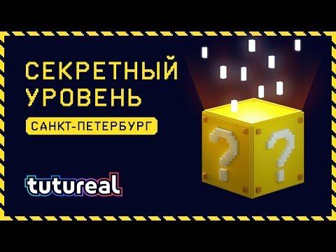 Tutureal#5 Санкт-Петербург. Секретный уровень