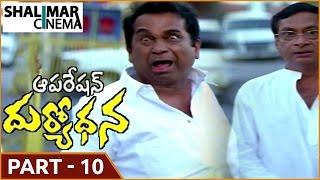 operation duryodhana movie part 1013 srikanth mumaith khan shalimarcinema