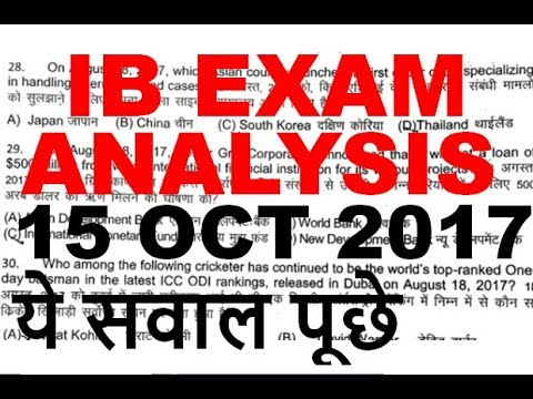 IB ACIO EXAM PAPER 15 OCT 2017 ANALYSIS +QUESTIONS ASKED | ANSWER KEY | CUTOFF | REVIEW