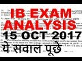 IB ACIO EXAM PAPER 15 OCT 2017 ANALYSIS QUESTIONS ASKED ANSWER KEY CUTOFF REVIEW mp3