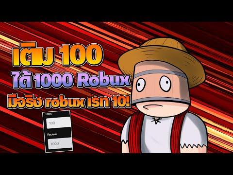 Roblox : โรบัคเรท10 มีจริง!! เติมแค่ 100 บาท ได้ robux 1000!! รีบดู