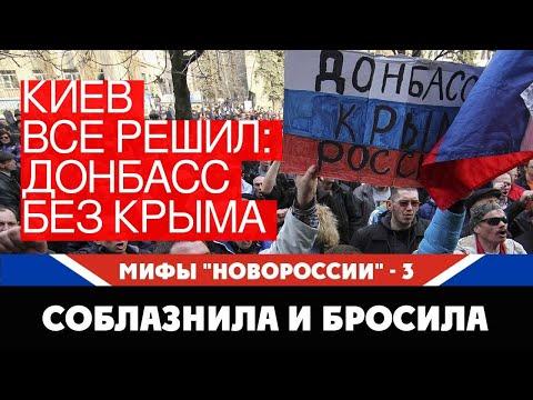 Киев всерешил: Донбасс безКрыма Украина брать небудет