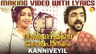 Kanniveyil Official Lyrical Video HD | Vaarikkuzhiyile Kolapathakam | Shreya Ghoshal | Kaushik Menon