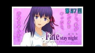 劇場版「Fate stay night Heaven's Feel」~もし、私がラジオをやったら、許せませんか?~ 第07回 植田佳奈 検索動画 12
