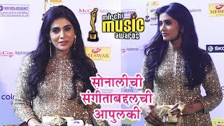 Sonali Kulkarni At Mirchi Music Marathi Awards | Red Carpet | Gulabjaam & Kachcha Limbu
