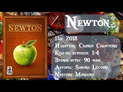 Newton - обзор и правила настольной игры