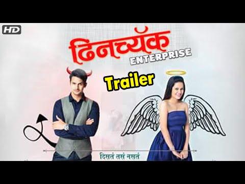 Dhinchak Enterprise | Official Trailer | Bhushan Pradhan, Manava Naik | Marathi Movie | 2015