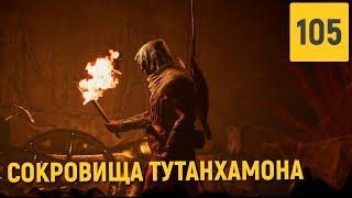 Assassins Creed Origins - Часть 105 DLC Проклятие фараона