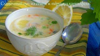 Сливочный суп с сёмгой и тёртым картофелем. Суп с хребтом сёмги.