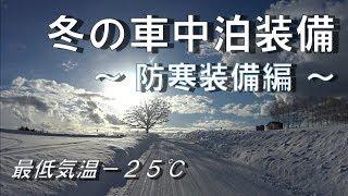【PHEV車中泊#25】冬の車中泊装備 ~防寒装備編~