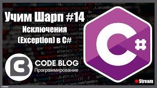Исключения (Exception) в C# - Учим Шарп #14