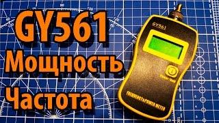 GY561 Измеритель мощности и Частотомер. Обзор и Модернизация