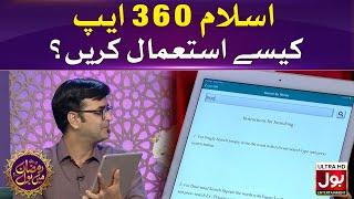 Islam 360 Application | Quran 360 Application | Hadees Application | How to Use Islam 360 App screenshot 5