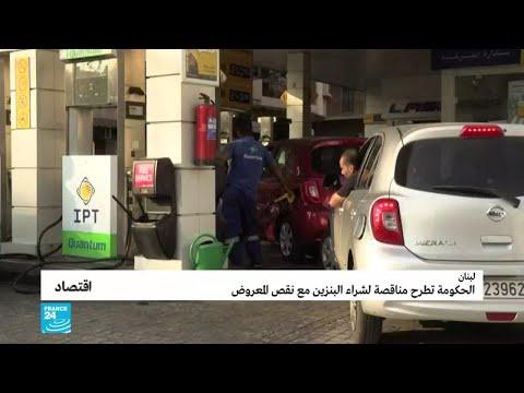 لبنان: الحكومة تطرح مناقصة لشراء البنزين وسط نقص المعروض  - نشر قبل 52 دقيقة