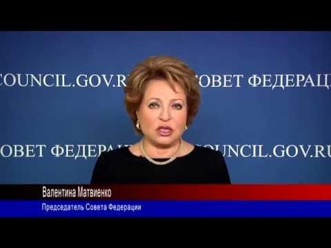 В.И.Матвиенко приветствие к форуму