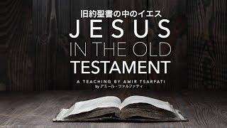 なぜ、クリスチャンも旧約聖書も学ばなければならないのか? それについ...