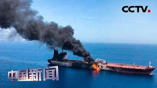 [中国新闻] 美再公开证据 指认伊朗应对阿曼湾油轮遇袭事件负责 | CCTV中文国际