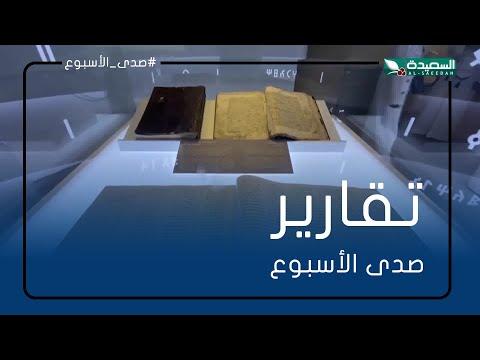 أحفاد سبأ   يجسدون عمق التاريخ في جناح اليمن في إكسبو 2020 دبي