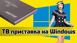 Windows 10 на Телевизоре - Классная ТВ Приставка Мини Компьютер Guleek(Телеприставка Guleek i8II TV Box с сайта GearBest. Особенность данной ТВ приставки в том, что она работает под управлени..., 2016-02-07T16:46:32.000Z)