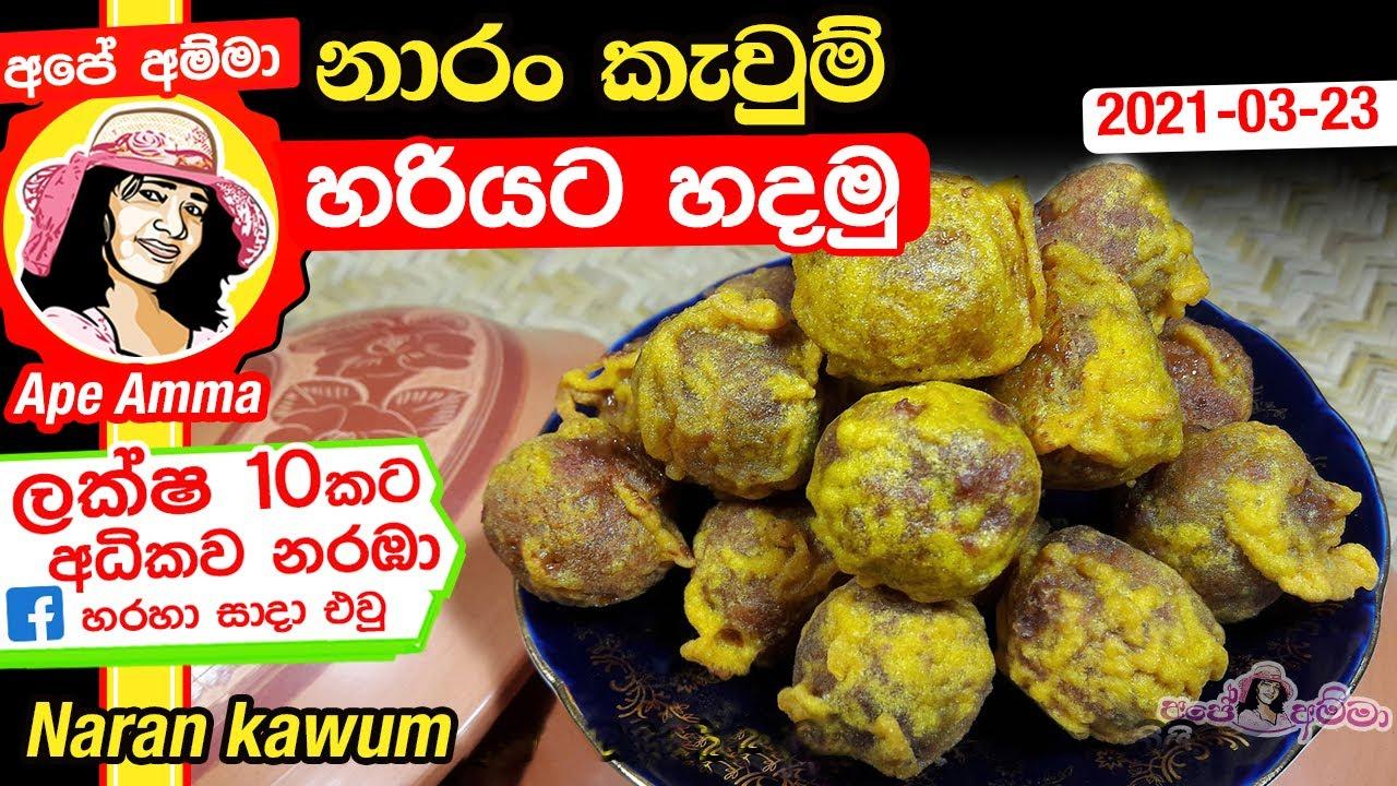 Butter Cake Recipe In Sinhala Ape Amma: Ape Amma Youtube Related Keywords