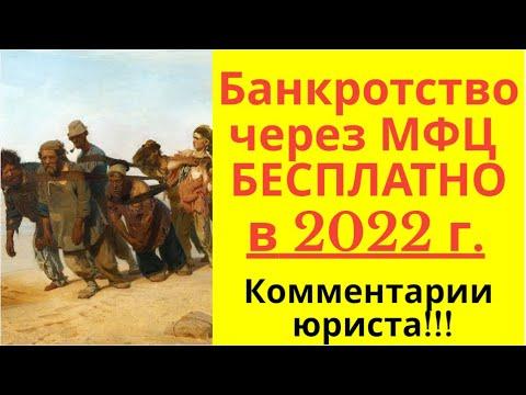 Банкротство физического лица через МФЦ в 2020 году