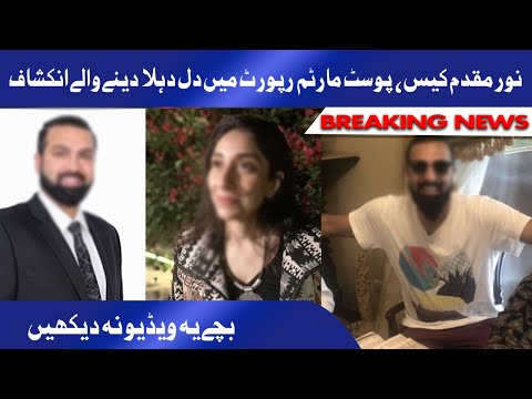 Noor Mukadam Case - Case Ki Complete Details