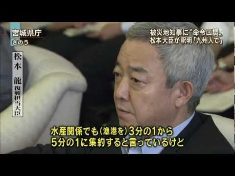 松本龍 復興大臣 「自分が入ってからお客さんを呼べ」
